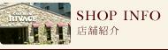 SHOP INFO|店舗紹介