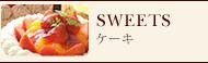 SWEETS|ケーキ