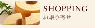 SHOPPING|お取り寄せ