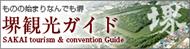 堺観光協会